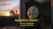 HenryGetstheExpressRussianTitleCard