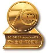 SeventiethAnniversaryJapaneselogo