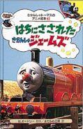 JamesandtheBeesJapaneseBuzzBook