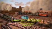 TheMissingBreakdownTrainRussianTitleCard