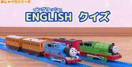 Motor Rail English Quiz Thomas & Percy