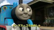 ThomasandtheRubbishTrainJapanesetitlecard
