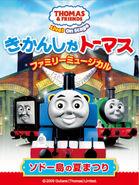 ThomasSavestheDay(LiveShow)Japaneseadvertisement