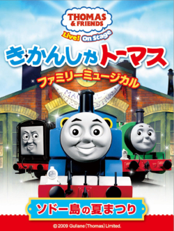File:ThomasSavestheDay(LiveShow)Japaneseadvertisement.jpg
