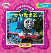ThomasandtheStinkyCheese(ChineseBook)