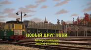 Toby'sNewFriendRussianTitleCard
