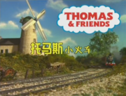 ThomasSeason12ChineseTitles