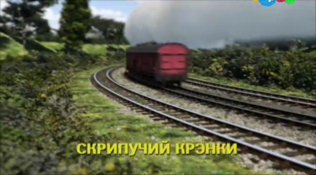 File:CreakyCrankyRussianTitleCard.jpeg