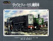 DuckandtheDieselEngineJapanesecover
