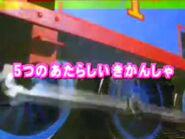 FiveLittleEnginesintheShedJapaneseTitleCard