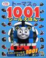 1001StickersFunBookJapanesePrototypeCover.jpg