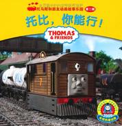 YouCanDoit,Toby!(ChineseBook)