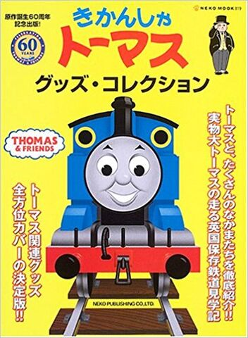 File:ThomasGoodsEncyclopedia2005.jpg