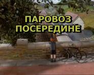 MiddleEngineRussianTitleCard