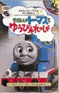 Thomas,PercyandthePostTrainJapaneseBuzzBook