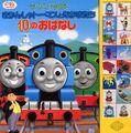 10StoriesfromThomas&FriendsJapaneseCover.jpg