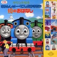 10StoriesfromThomas&FriendsJapaneseCover