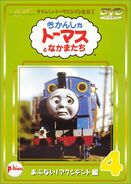 TheCompleteWorksofThomastheTankEngine1Vol4cover