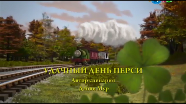 File:Percy'sLuckyDayRussiantitlecard.png