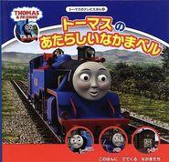 Belle'sNewFriendJapaneseBook