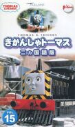 Thomas The Tank Engine Volume 15 2002 VHS