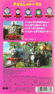 ThomastheTankEnginevol15(JapaneseVHS)backcover