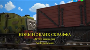Scruff'sMakeoverRussianTitleCard