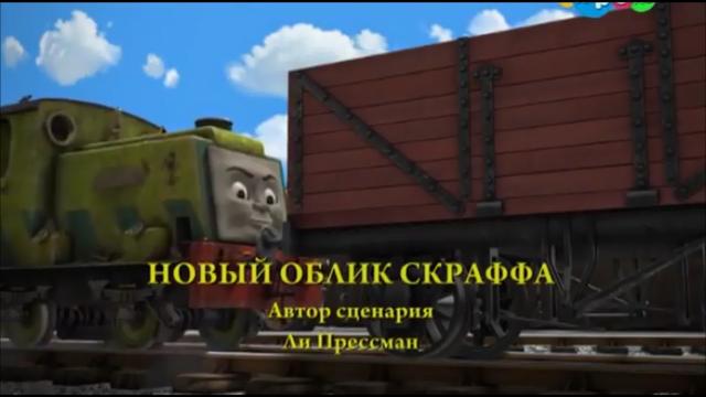 File:Scruff'sMakeoverRussianTitleCard.png
