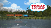 ThomasSeason19RussianTitles