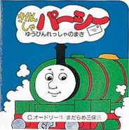 PercytheNightTrainJapaneseCover