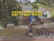 Bertie'sChaseUkrainianTitleCard