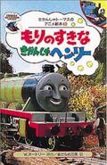 Henry'sForestJapaneseBuzzBook