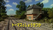 ThomasandtheStorytellerJapanesetitlecard