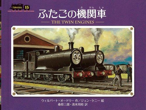 File:TheTwinEnginesJapanesecover.jpg