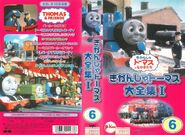 The Complete Works of Thomas The Tank Engine 1 Vol. 6 2000 VHS