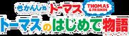 TheAdventureBeginsJapaneseLogo