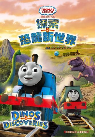 File:DinosandDiscoveries(Taiwanese).jpg
