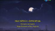 ThePhantomExpressRussianTitleCard