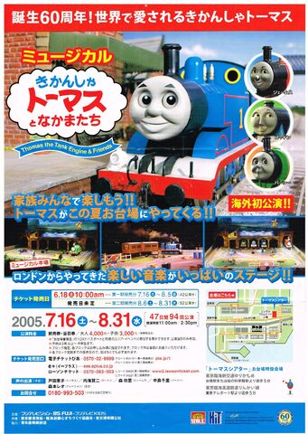 File:TheAllAboardLiveTourJapaneseadvertisement.jpg