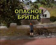 ACloseShaveRussianTitleCard