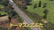 ThomasandthePigsJapaneseTitleCard