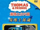 Long Live Thomas