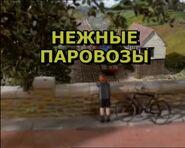 TenderEnginesRussianTitleCard
