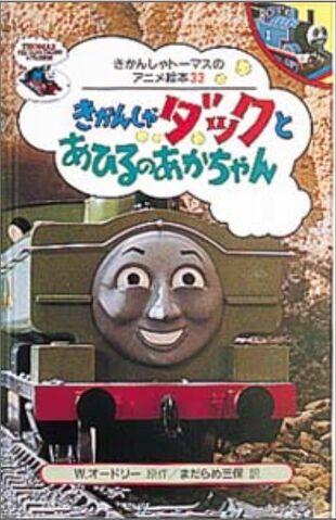 File:Donald'sDuckJapaneseBuzzBook.jpeg