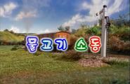 ThomasGoesFishingKoreanTitleCard