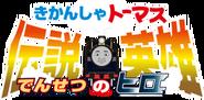 HerooftheRailsJapaneseLogo