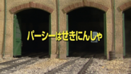 TheGreenControllerJapanesetitlecard