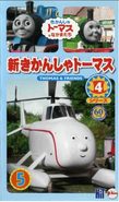 ThomastheTankEngineSeries7Vol5VHScover