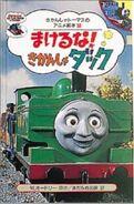 DuckTakesChargeJapaneseBuzzBook