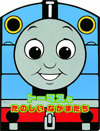File:MeettheEnginesJapaneseCover.jpg